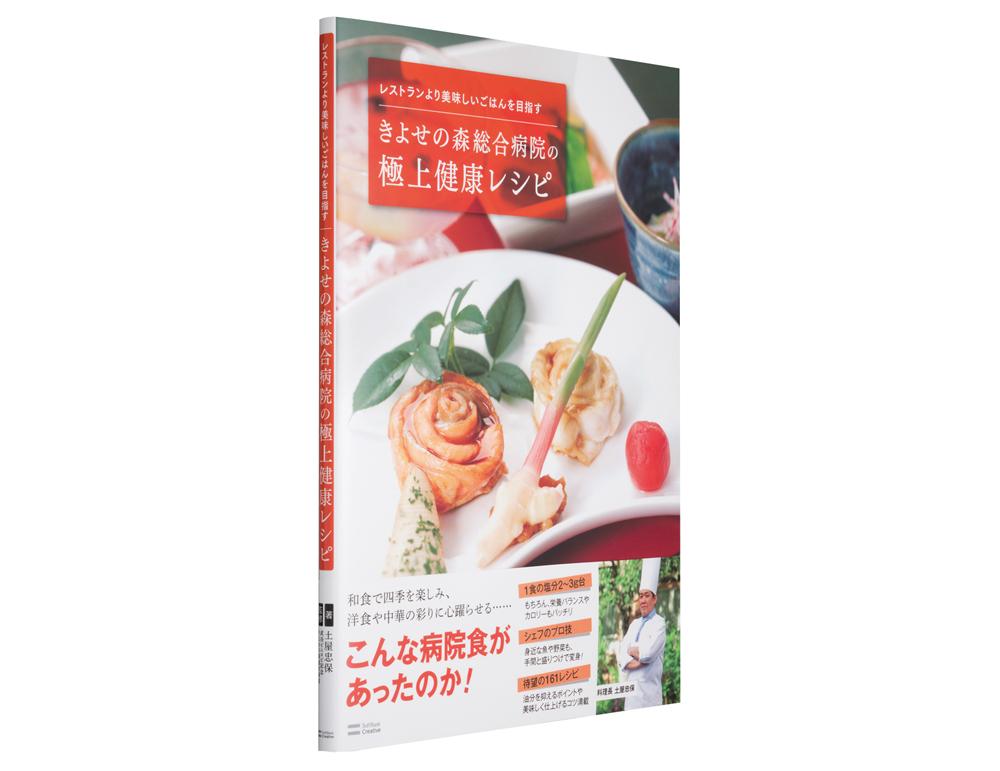 レストランより美味しいごはんを目指す きよせの森総合病院の極上健康レシピ
