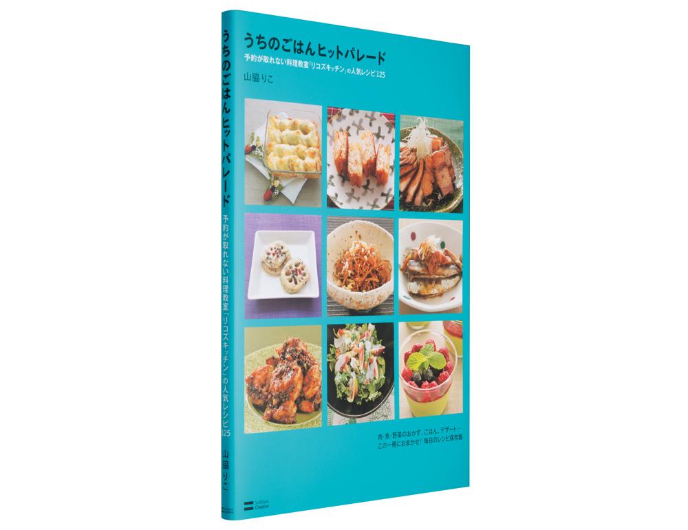 うちのごはんヒットパレード予約が取れない料理教室「リコズキッチン」の人気レシピ125