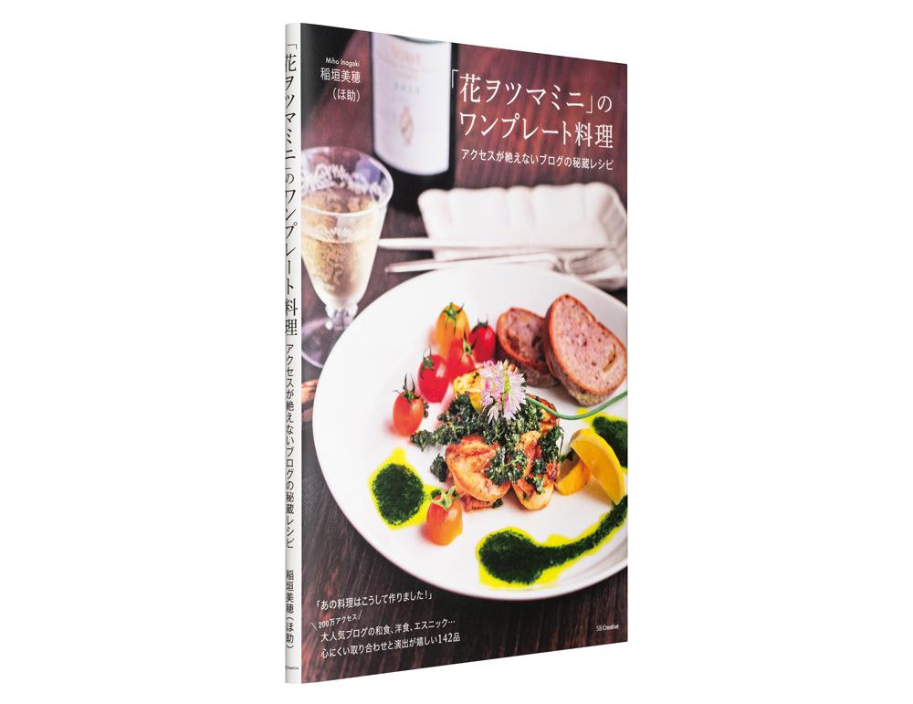 「花ヲツマミニ」のワンプレート料理 アクセスが絶えないブログの秘蔵レシピ