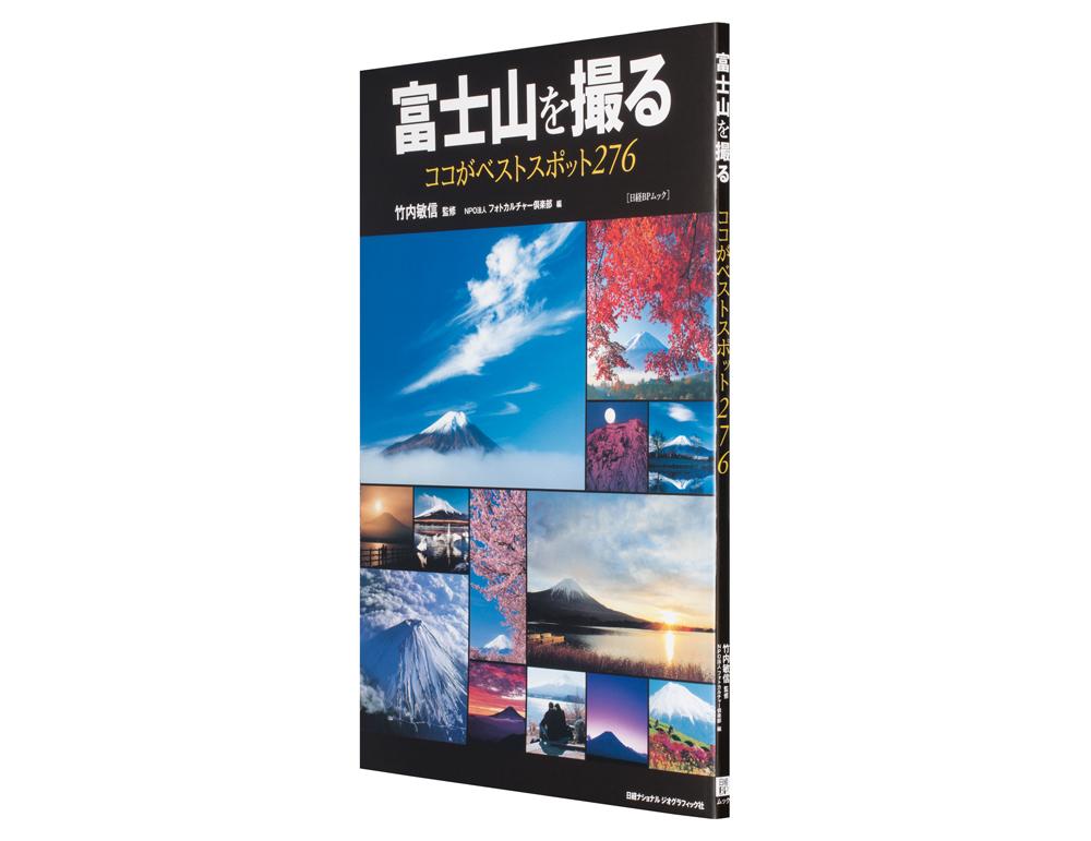 富士山を撮る ココがベストスポット276