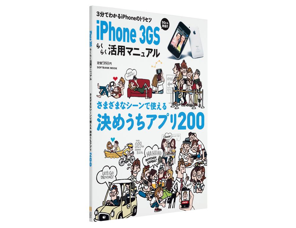 iPhone 3GS  らくらく活用マニュアル