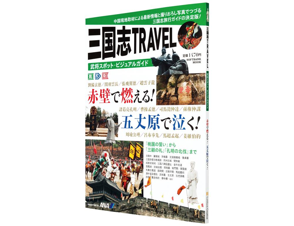 三国志TRAVEL  武将スポット・ビジュアルガイド