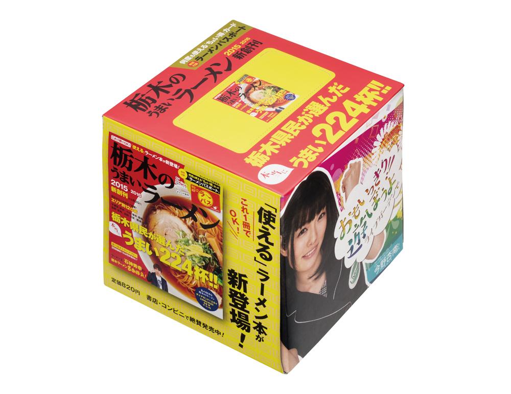 栃木のうまいラーメン 2015 販促物