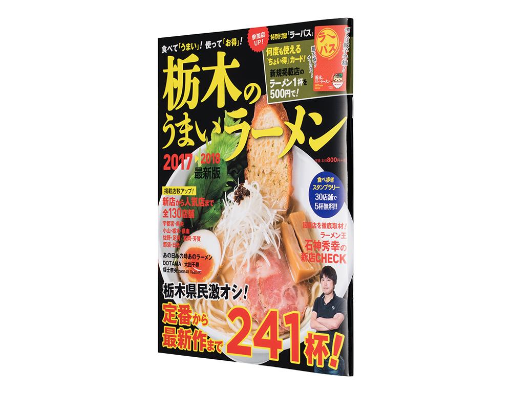 栃木のうまいラーメン2017-2018