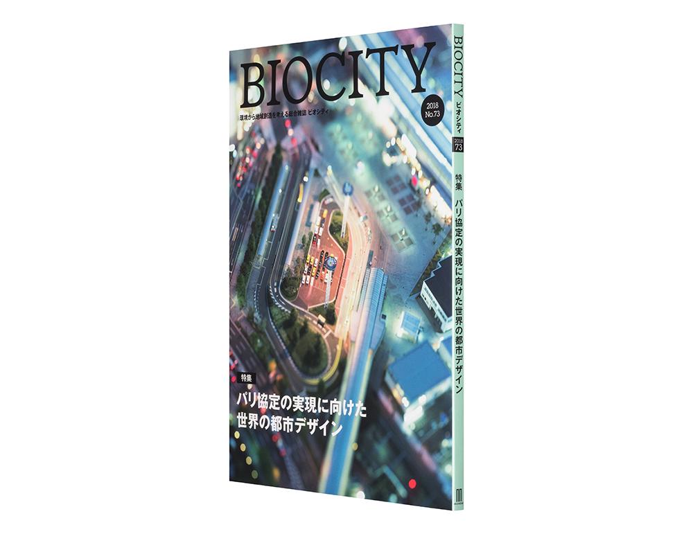 BIOCITY■73号