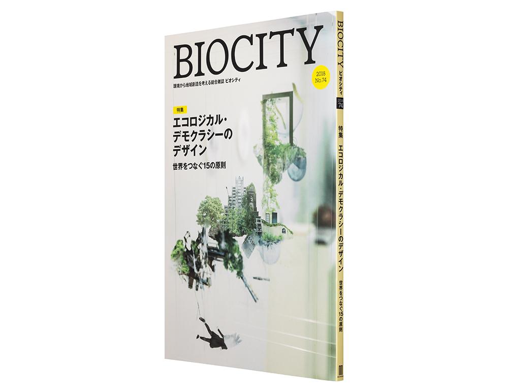 BIOCITY■74号