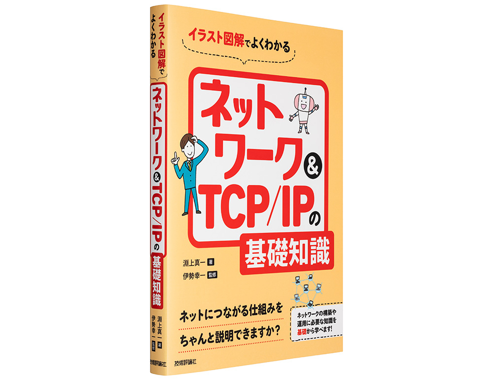 イラスト図解でよくわかる ネットアーク&TCP/IPの基礎知識