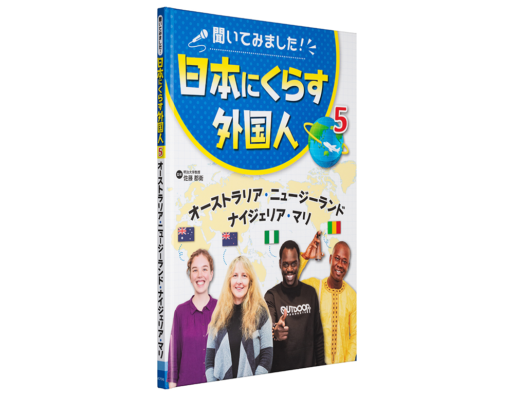 聞いてみました! 日本にくらす外国人 5