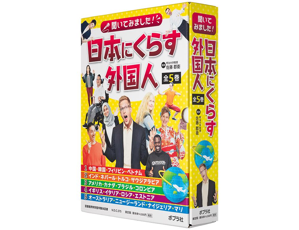 聞いてみました! 日本にくらす外国人 BOX