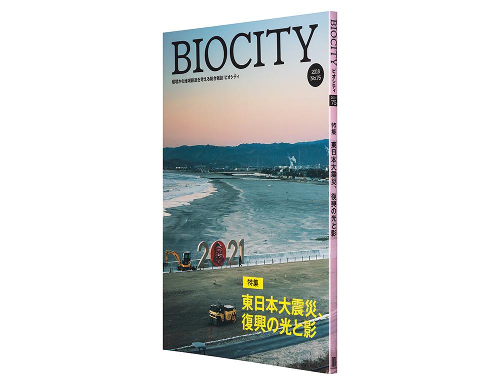 BIOCITY■75号