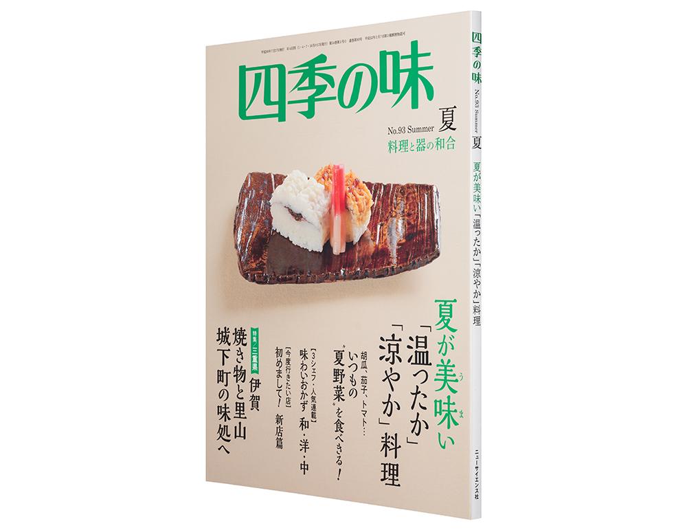 四季の味■No.93 夏