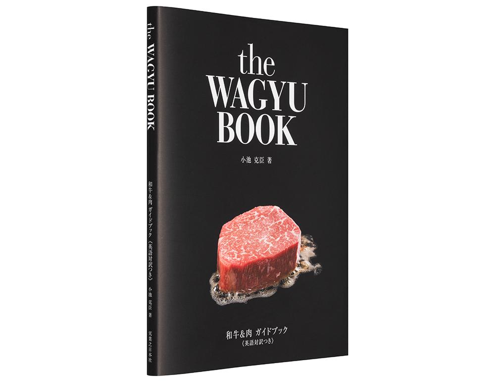 the WAGYU BOOK 和牛&肉ガイドブック《英語対訳つき》