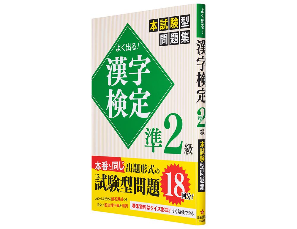 よく出る!漢字検定準2級 本試験型問題集