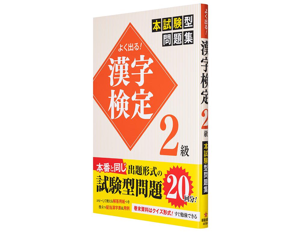 よく出る!漢字検定2級 本試験型問題集