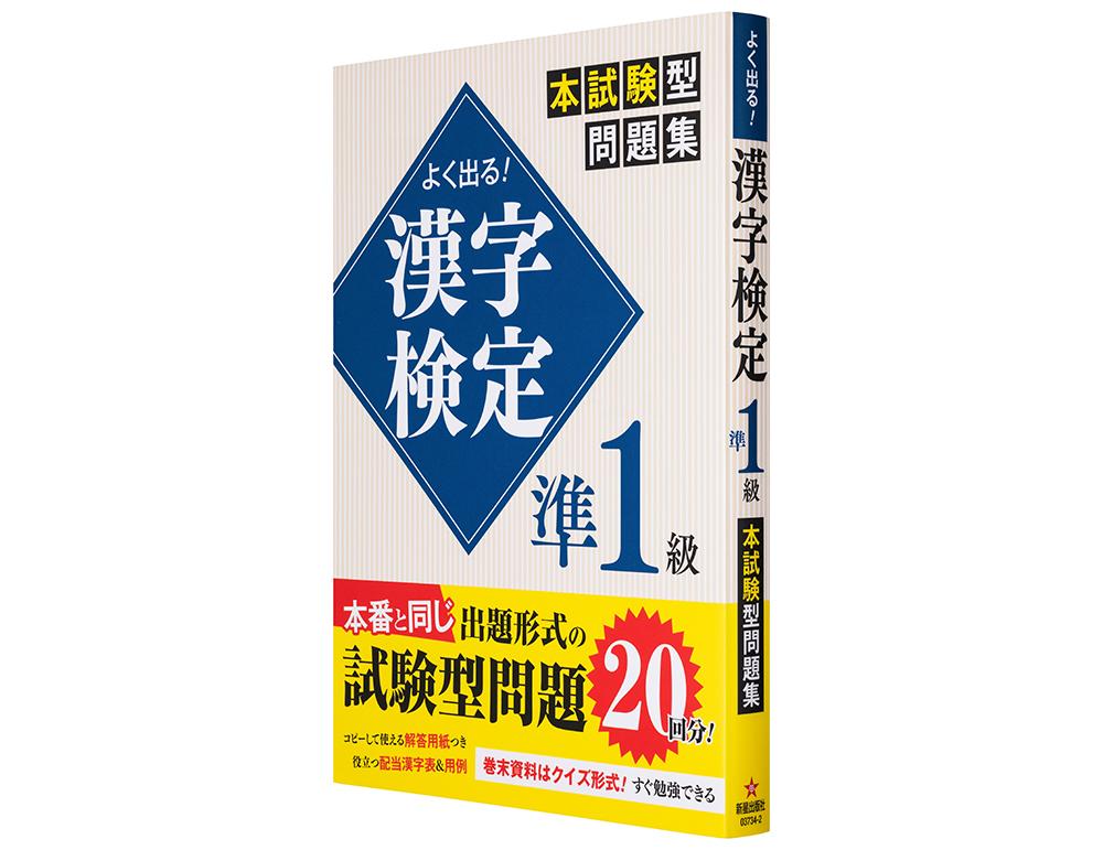 よく出る!漢字検定準1級 本試験型問題集