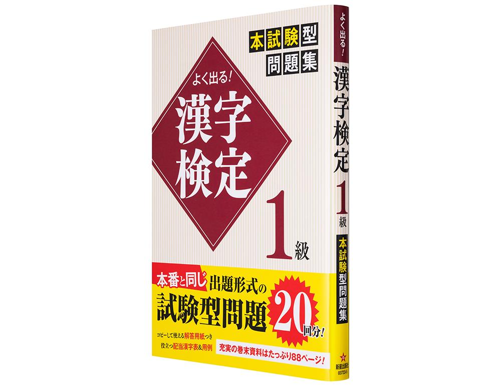 よく出る!漢字検定1級 本試験型問題集