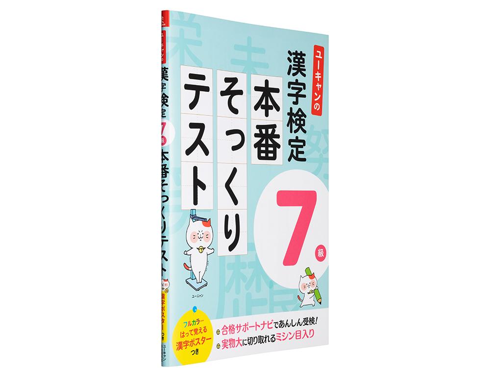 ユーキャンの漢字検定7級 本番そっくりテスト