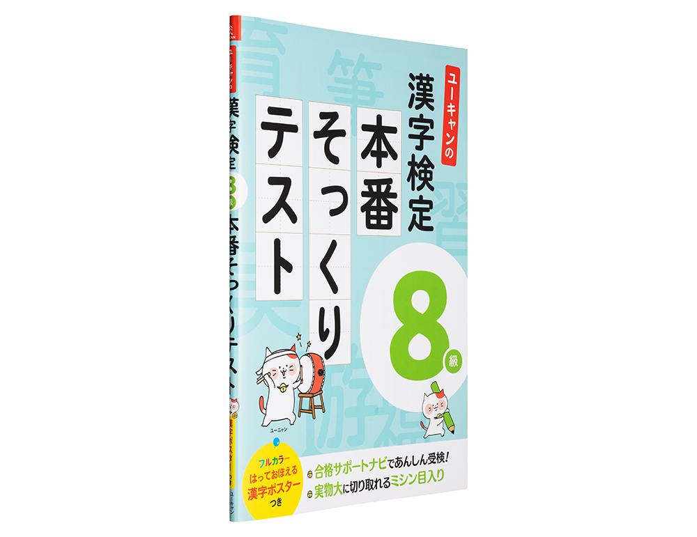 ユーキャンの漢字検定8級 本番そっくりテスト