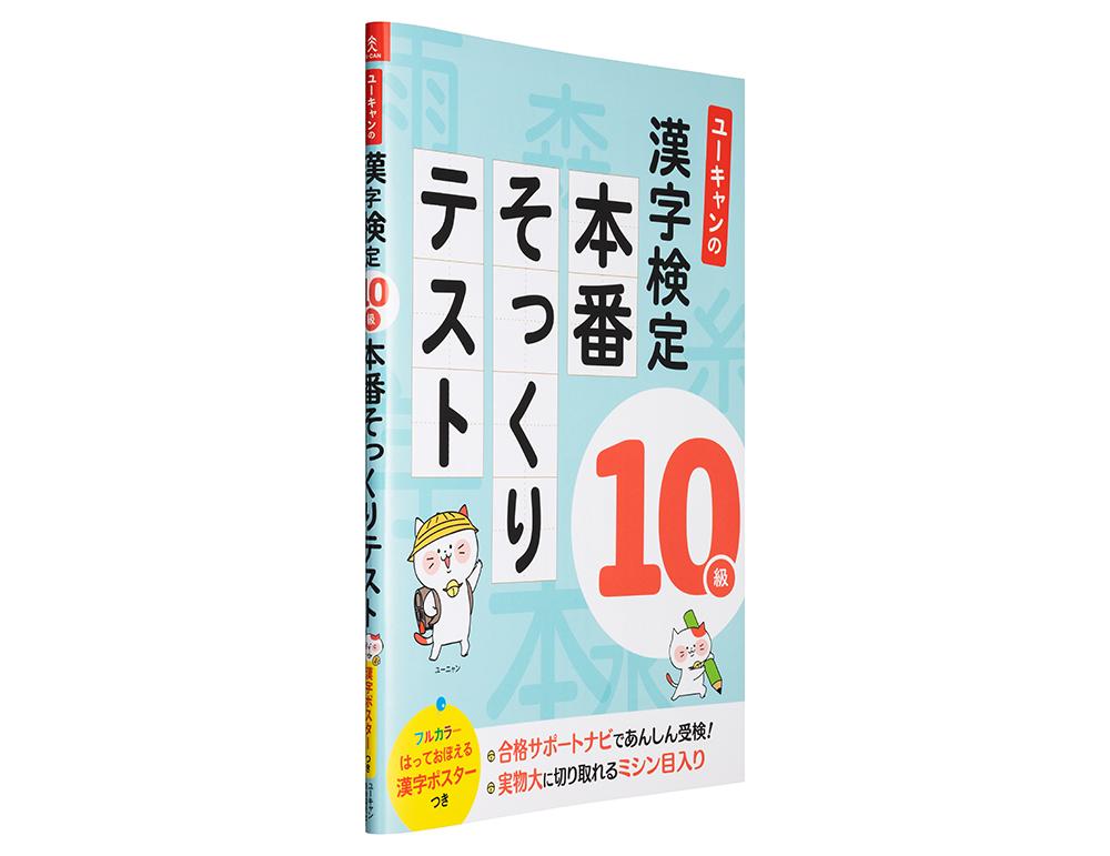 ユーキャンの漢字検定10級 本番そっくりテスト