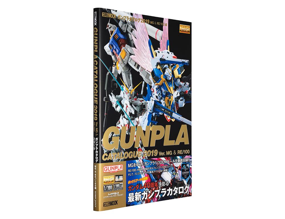 ガンプラカタログ2019 MG&RE/100編