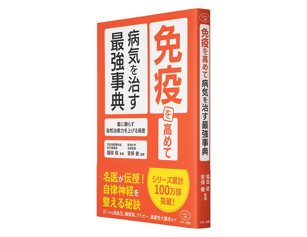 免疫を高めて病気を治す最強辞典