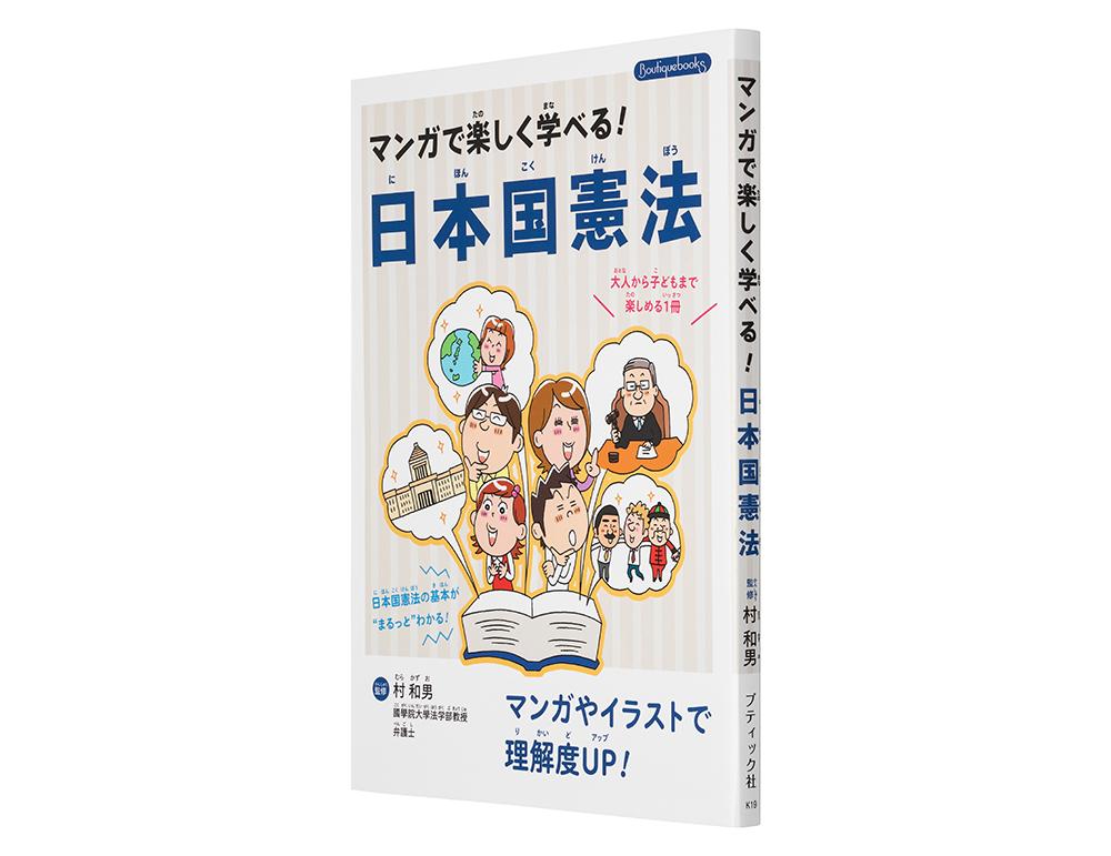 マンガで楽しく学べる!  日本国憲法
