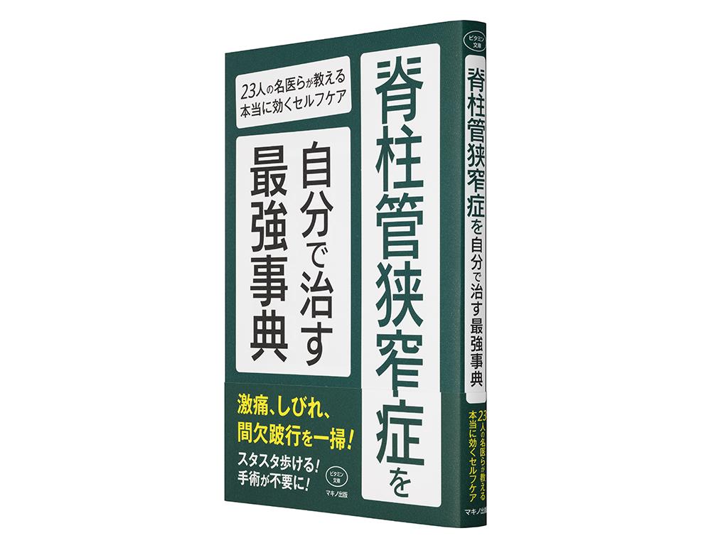 脊柱管狭窄症を自分で治す最強事典