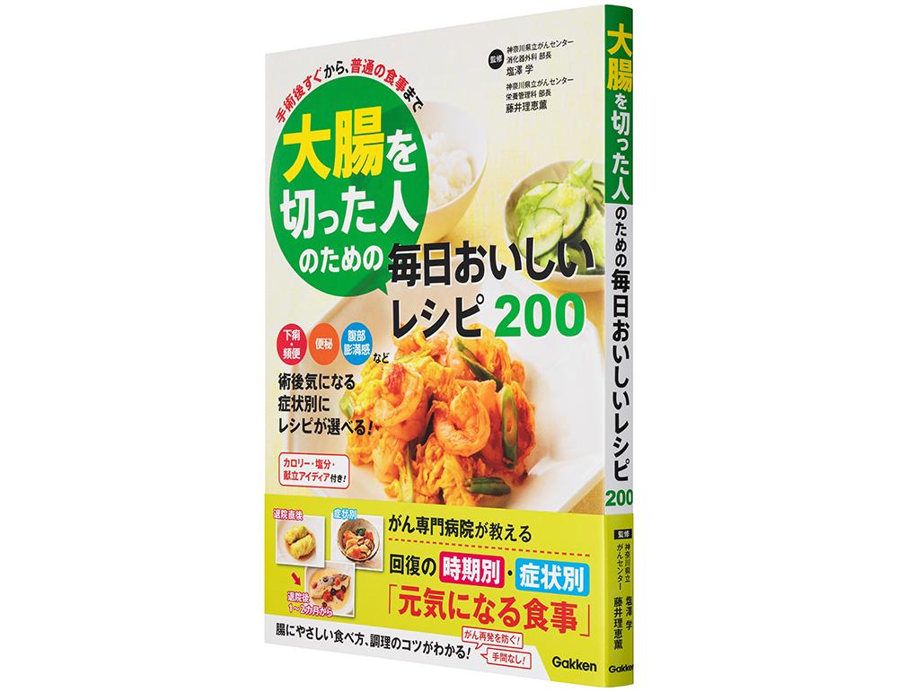 手術後すぐから、普通の食事まで 大腸を切った人のための毎日おいしいレシピ200