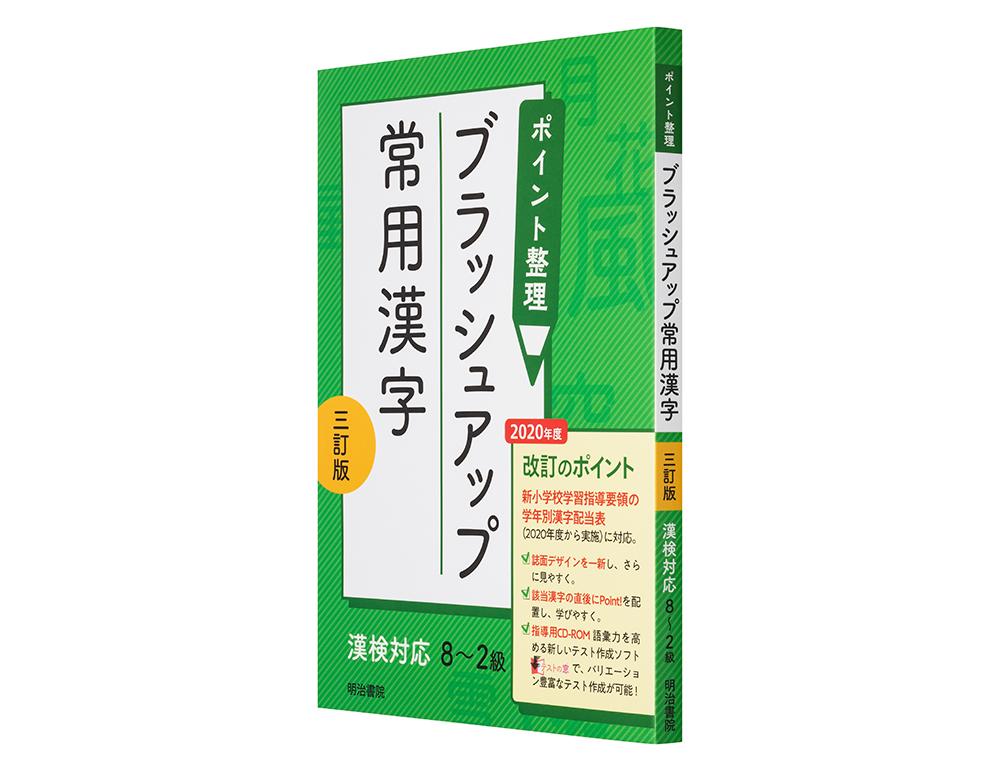 ポイント整理 ブラッシュアップ常用漢字 漢検対応 三訂版