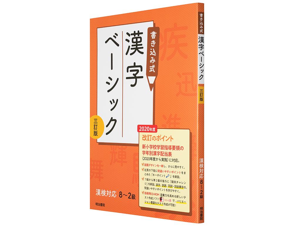 書き込み式 漢字ベーシック 漢検対応 三訂版