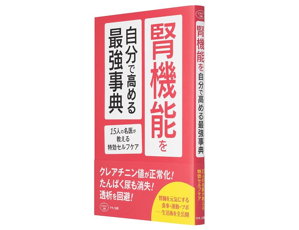 腎機能を自分で高める最強辞典