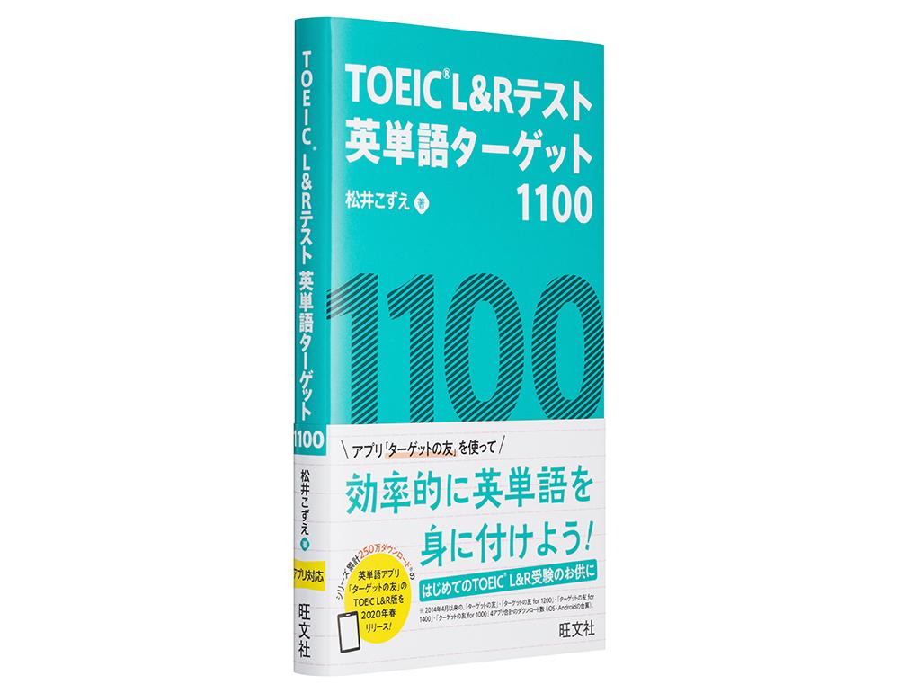 TOEIC®︎L&Rテスト 英単語ターゲット1100