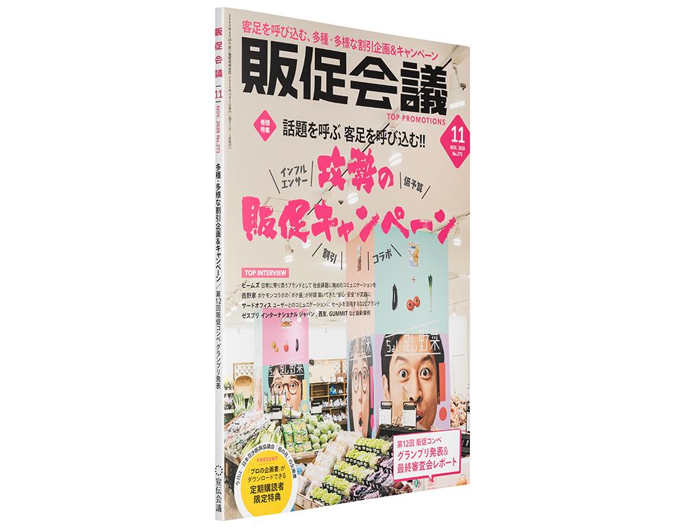 販促会議■271号/11月号