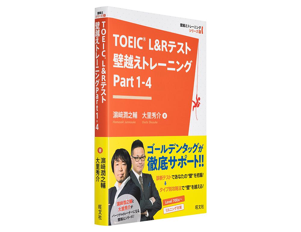 TOEIC L&Rテスト壁越えトレーニング Part 1-4