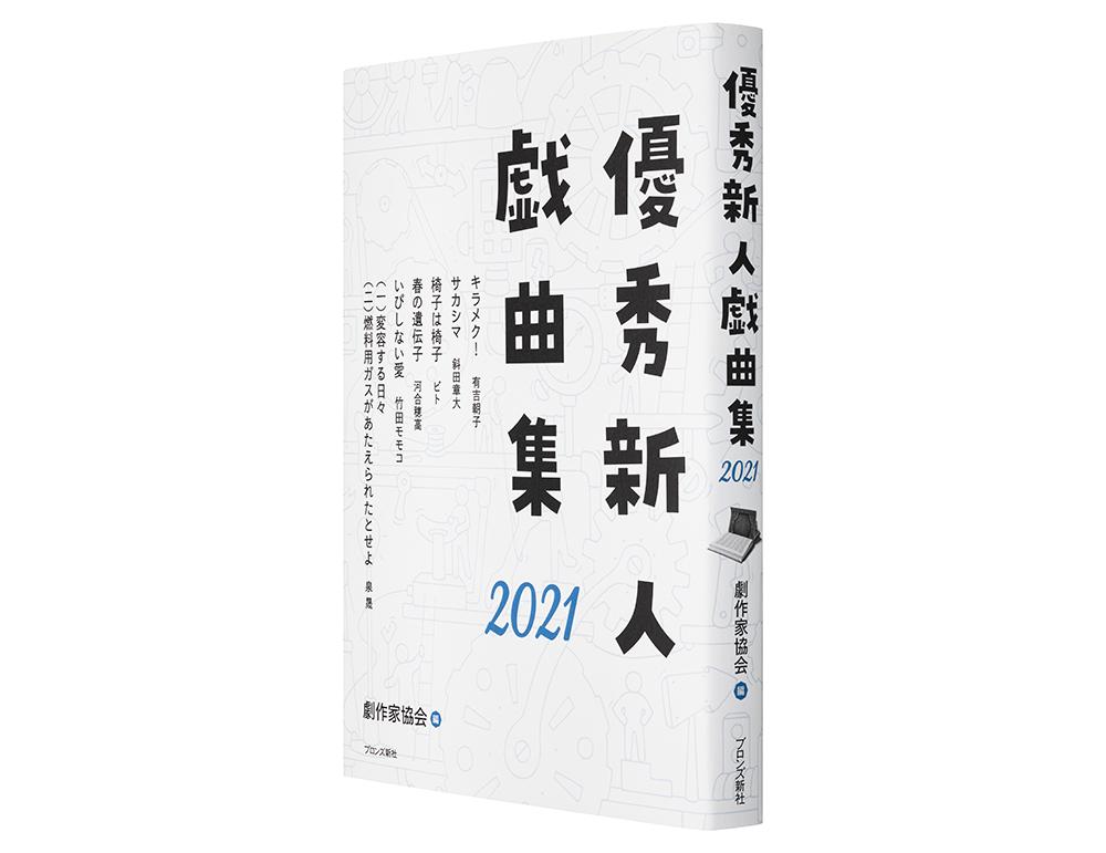 優秀新人戯曲集 2021