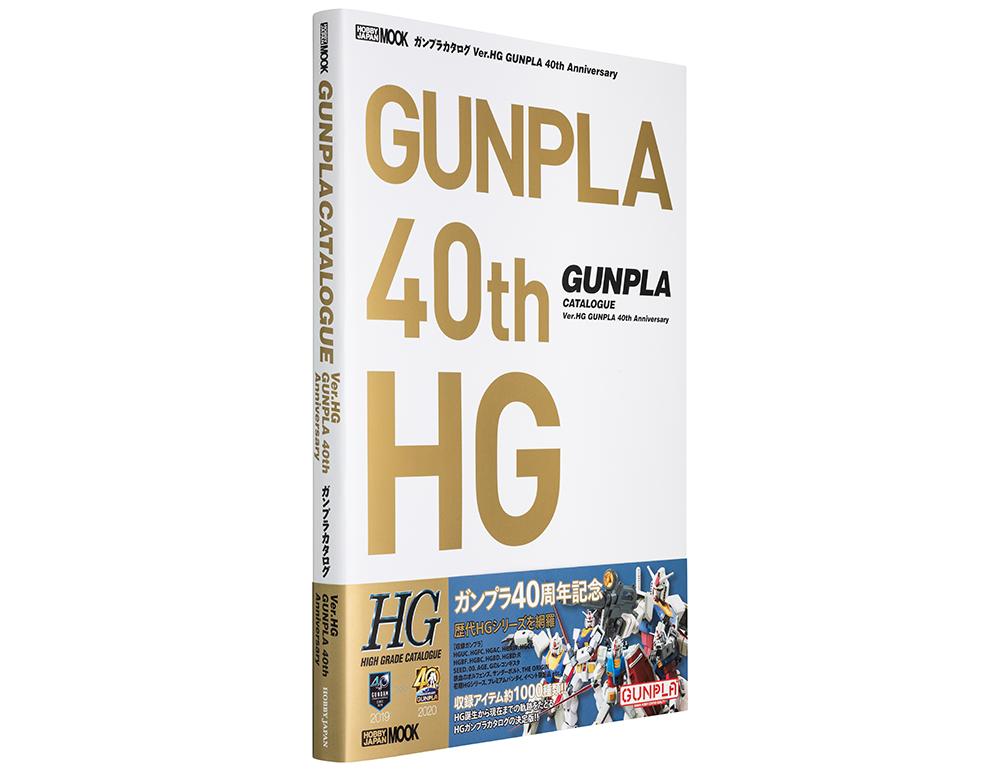 ガンプラカタログ Ver.HG</br>GUNPLA 40th Anniversary